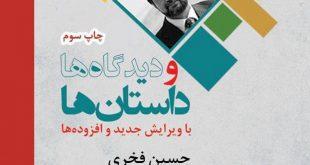 نقد کارنامه ادبی حسین فخری همزمان با رونمایی مجموعه داستان «آشار» در «شبهای کابل»
