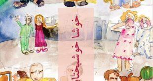 رمان جدیدی از یاسمینا رضا به فارسی ترجمه شد