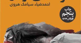 چاپ جدید رمان گرگ های دوندر